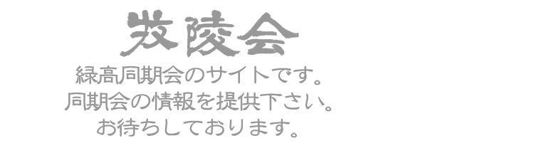 http://ryokudoukikai.xn--6oq837ffxy.com/swfu/d/keisaiannai.jpg